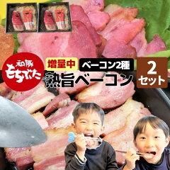 ベーコン食べくらべ