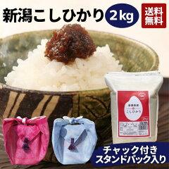 精米2kg