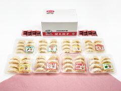 食べくらべ8色餃子セット|宇都宮餃子