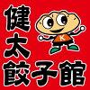 健太餃子館