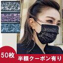 不織布マスク オシャレマスク 50枚セット マスク 使い捨て レースマスク ウィルス対策 大人用 ほこり ウイルス 高密度フィルター レース柄 ピンクマスク バレンタイン ギフト【 花柄レース使い捨てマスク(50枚入)】