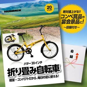 特大A3パネル付目録 HUMMER ハマー 20インチ 折り畳み自転車
