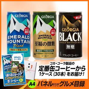 パネル付目録選べるジョージア・エメラルドマウンテン缶コーヒー1ケース30本2