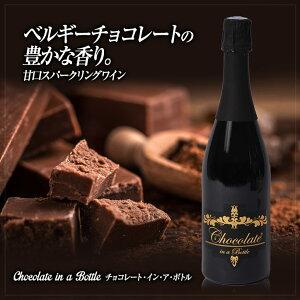 チョコレート・イン・ア・ボトル スパークリングワイン