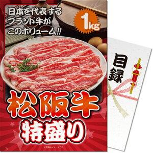 特大A3パネル付目録 松阪牛 特盛り1kg