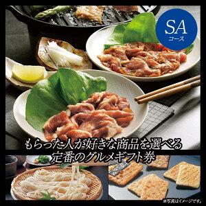 選べるグルメギフト券(カタログチョイスギフト)SAコースサニーフーズ3