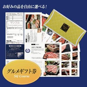 選べるグルメギフト券(カタログチョイスギフト)SQコースサニーフーズ