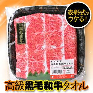 肉が当たった!と思ったら黒毛和牛風タオル