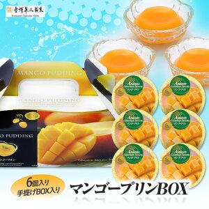 マンゴープリン 6個入り手提げBOX