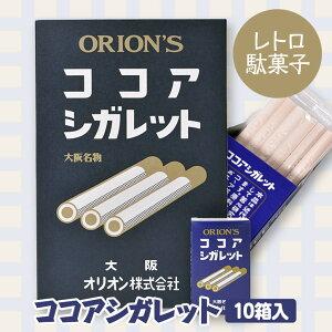 クラシックココア(ココアシガレット10箱入)オリオン駄菓子