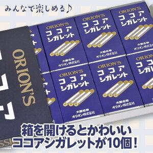 クラシックココア(ココアシガレット10箱入)オリオン駄菓子2
