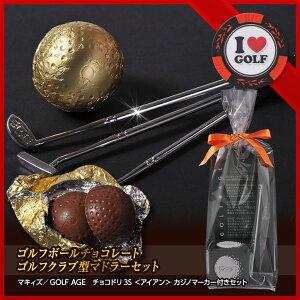 【3S】ゴルフボールチョコレート2個とカジノマーカーのセットアイアン型マドラー付チョコドリ3S