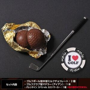 【3S】ゴルフボールチョコレート2個とカジノマーカーのセットアイアン型マドラー付チョコドリ3S2