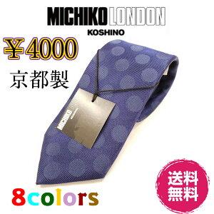 MICHIKO LONDON KOSHINO/ミチコロンドンコシノ/京都/西陣織/necktie/ネクタイ/MADE IN JAPAN/日本製/国産/メンズファッション/ドット/マルチドット/