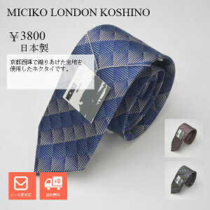 MICHIKO LONDON KOSHINO/ミチコロンドンコシノ/necktie/ネクタイ/MADE IN JAPAN/日本製/国産/メンズファッション/