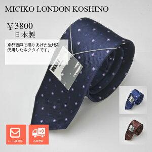 MICHIKO LONDON KOSHINO/【送料無料】/ ミチコロンドンコシノ/necktie/ネクタイ/MADE IN JAPAN/日本製/国産/メンズファッション/