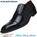 【ビジネスシューズ 紳士靴 29cm 4E メンズ ビッグサイズ】 KENFORD ラウンドトゥ ストレートチップ 革靴 日本製撥水 幅広 (ケンフォード KB48ABJEB) BLACK (ブラック)