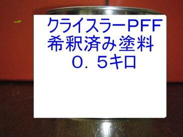 クライスラーPFF 塗料 希釈済 ライトピューターM カラーナンバー カラーコード PFF