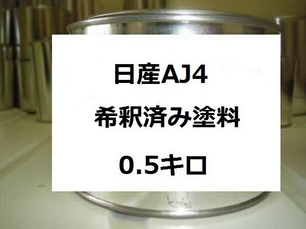 日産AJ4 塗料パルサー シルビア