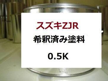 スズキZJR 塗料 SX4 セルボ パレット