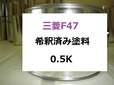 三菱F47 塗料 ミニカ パジェロミニ