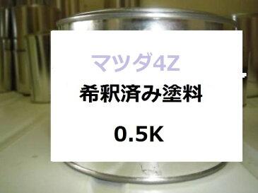 マツダ4Z 塗料 サイレントシルバーM