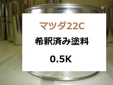 マツダ 22C 希釈済 1液 塗料 AZ−ワゴン レッド系