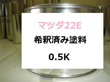 マツダ 22E 希釈済 1液 塗料 AZ−ワゴン ディープパープル