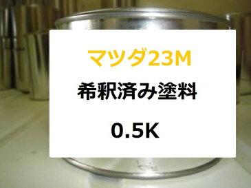 マツダ 23M 希釈済 1液 塗料 AZ−ワゴン ライトパープルM