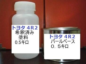 トヨタ 4R2 3コート 希釈済 1液 塗料 ベージュパールクリスタルシャイン