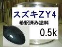 スズキ ZY4 塗料 希釈済み 1液 アズールグレーPM