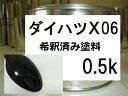 ダイハツX06 塗料 希釈済み 1液 ブラックマイカ ハイゼット