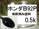 ホンダB92P 塗料 希釈済み 1液 ナイトホークブラックP