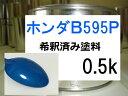 ホンダB595P 塗料 希釈済み 1液 ビビッドスカイブルーP