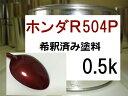 ホンダR504P 塗料 希釈済み 1液 ルビーレッドP