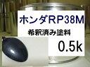 ホンダRP38M 塗料 希釈済み 1液 グレイッシュモーブM
