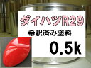 ダイハツR29 塗料 希釈済み 1液 レッド ストーリア