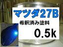 マツダ27B 塗料 ウイニングブルーM 希釈済 RX-8