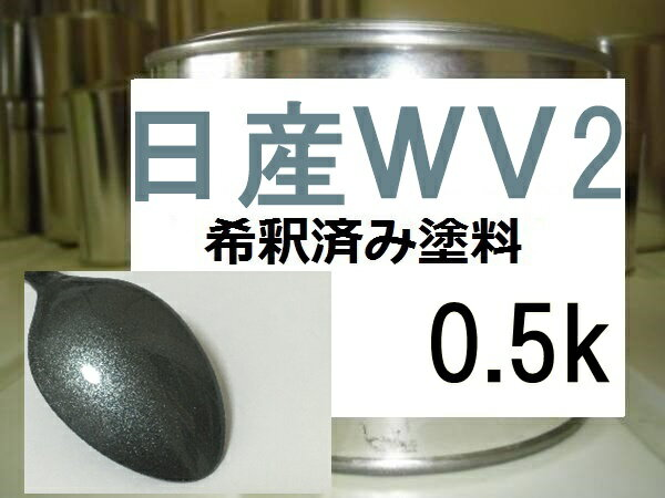 日産WV2 塗料 スパークリングシルバー2M シルビア 希釈済