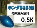 ホンダBG53M 塗料 ブリリアントスカイM 希釈済 フィット