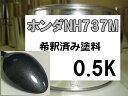 ホンダNH737M 塗料 ポリッシュドメタルM オデッセイ