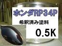 ホンダRP34P 塗料 アメジストパープルP バモス 希釈済