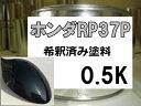 ホンダRP37P 塗料 ブラックアメジストP ステップワゴン