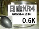 日産KR4 塗料 シルバー2M 希釈済