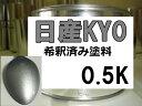 日産KY0 塗料 ダイヤモンドシルバー2M プリメーラ 希釈済