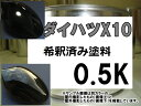 ダイハツX10 塗料 アストラルブラッククリスタルマイカ
