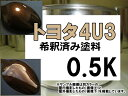 トヨタ4U3 塗料 ダークブラウンマイカM ラクティス 希釈済