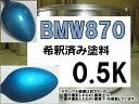 BMW870 塗料 エレクトリックブルーM 希釈済