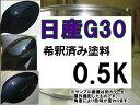 日産G30 塗料 ミスティックブラック3P マジョーラ