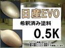 日産EV0 塗料 ベージュ2M 希釈済